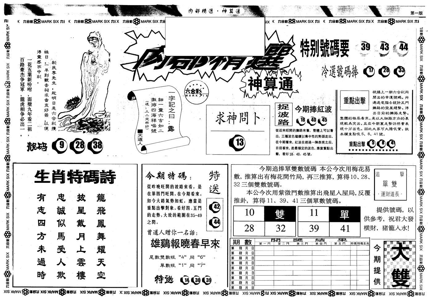 065期另版内精神算通A(黑白)