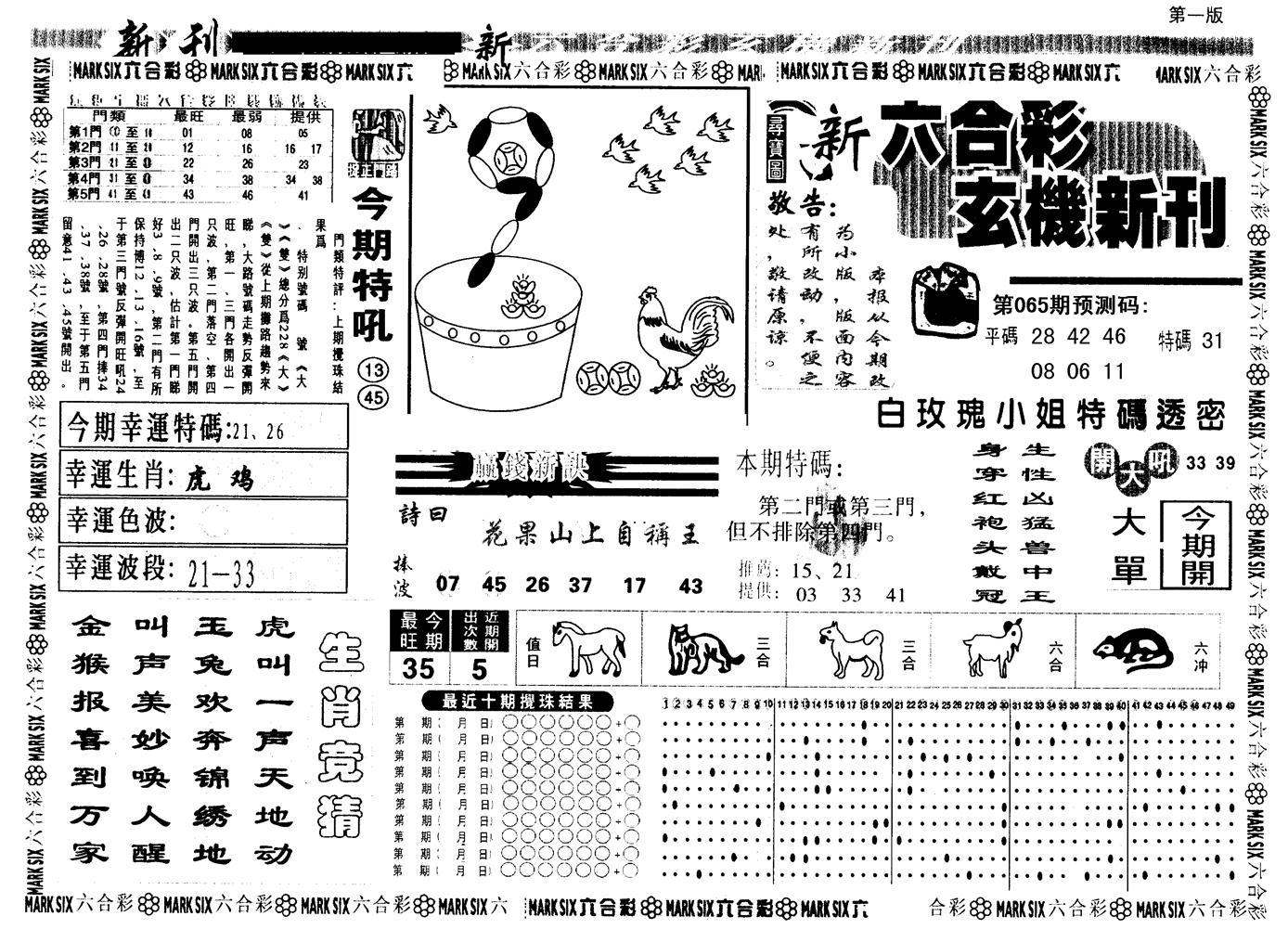 065期另版玄机新刊A(黑白)