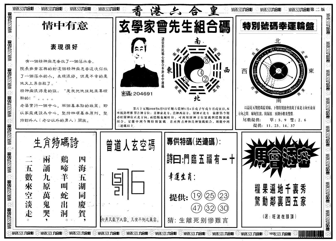 065期另版香港六合皇B(黑白)