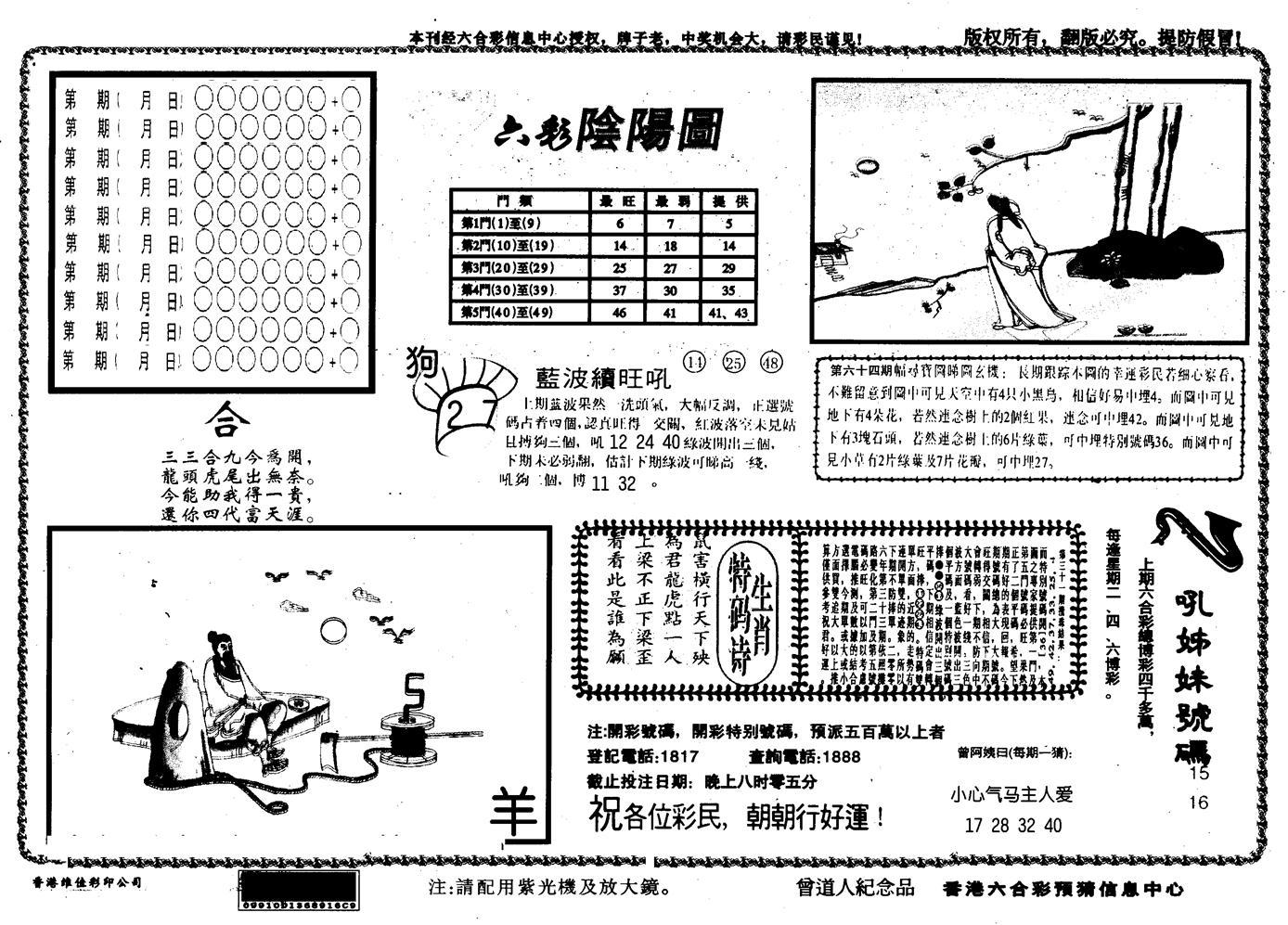 065期另版六彩阴阳(黑白)