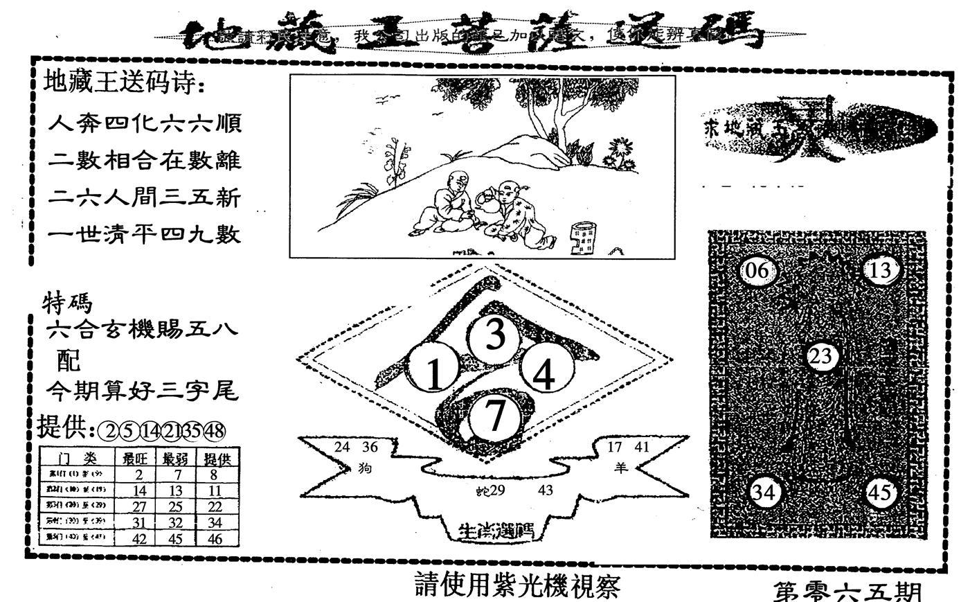 065期地藏王送码(黑白)