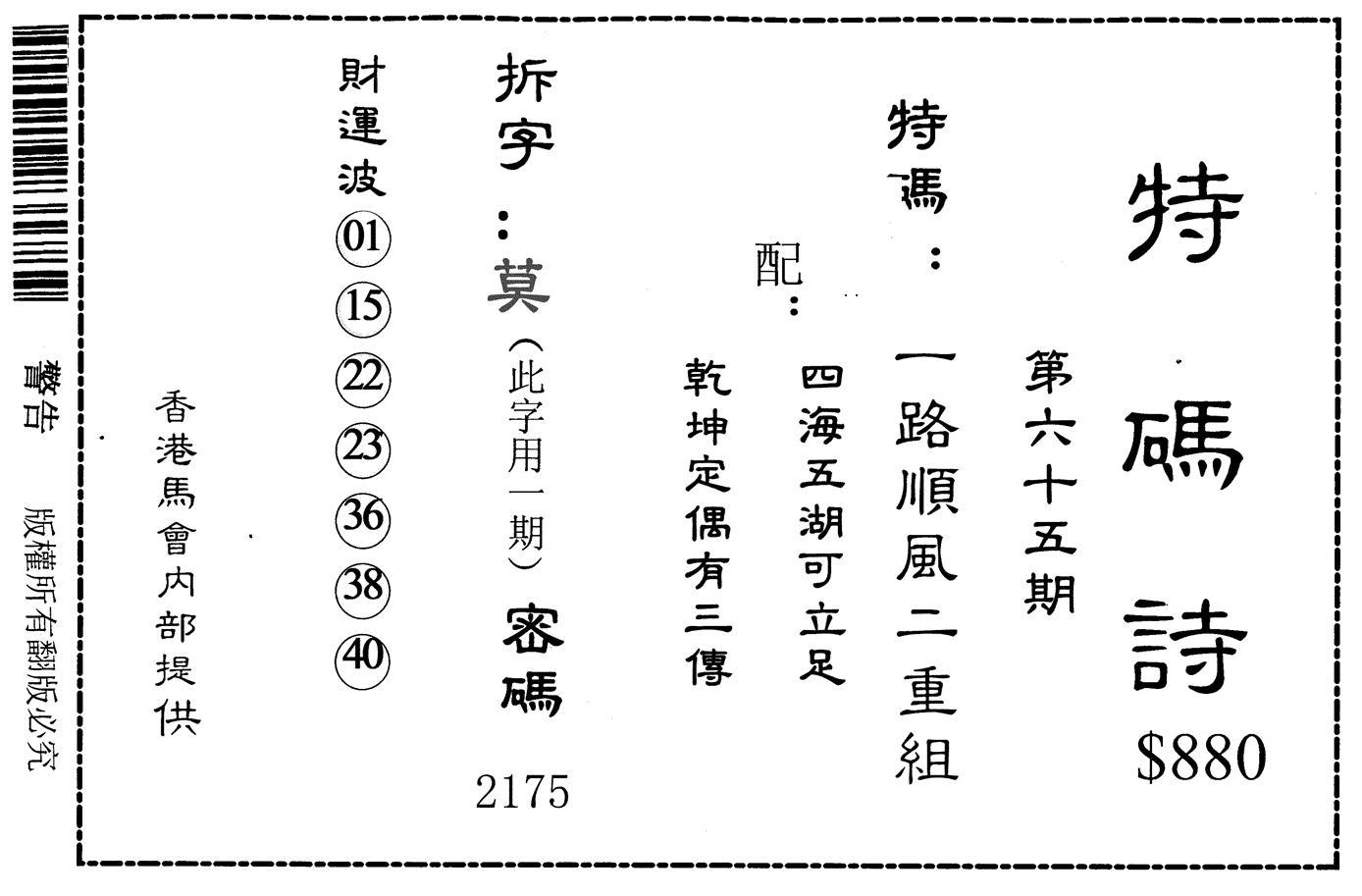065期特码诗880(黑白)