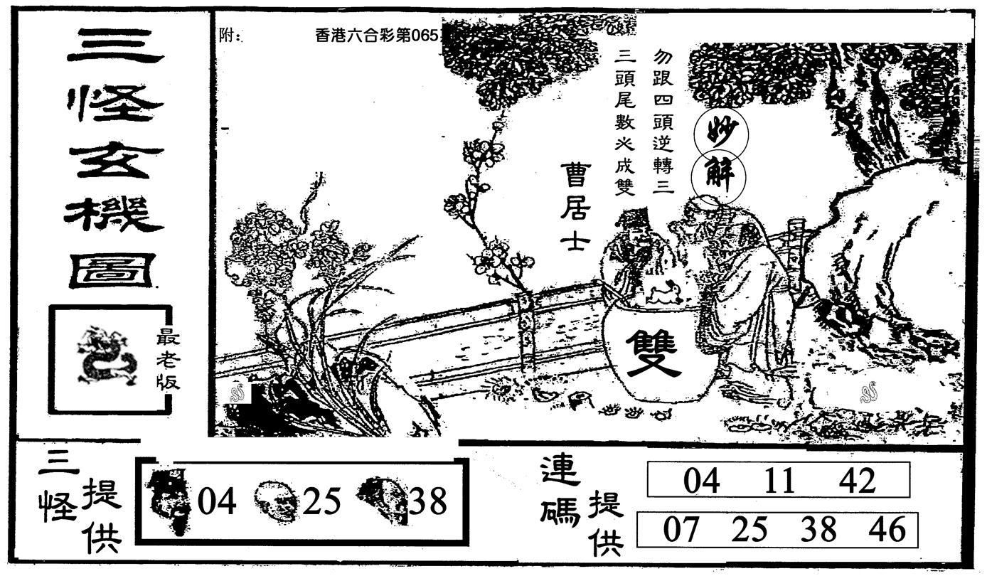 065期老三怪B(黑白)