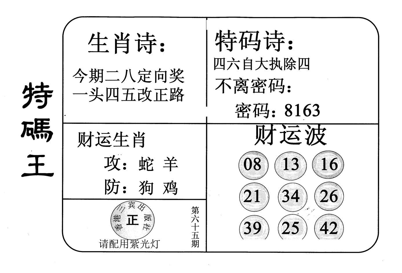 065期特码王(黑白)