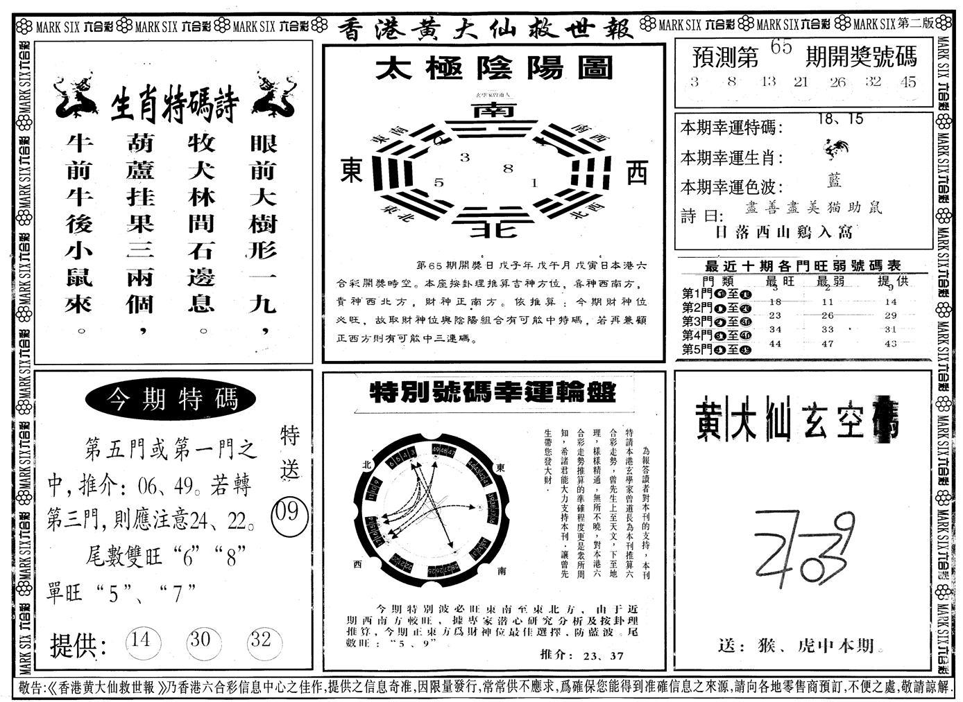 065期另版香港黄大仙B(黑白)