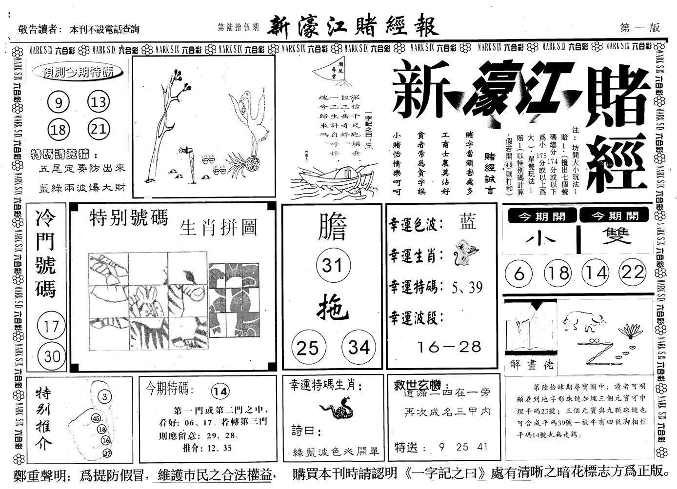 065期另版新濠江赌经A(黑白)