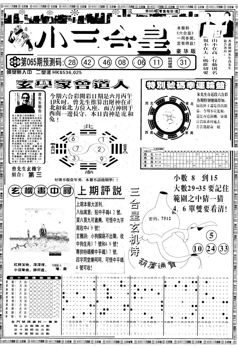 065期另版中版三合皇A(黑白)