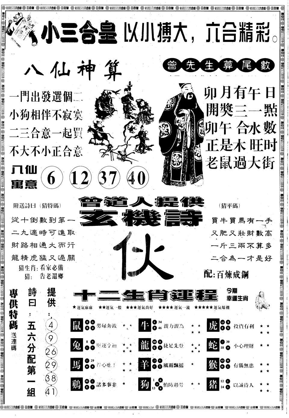 065期另版中版三合皇B(黑白)