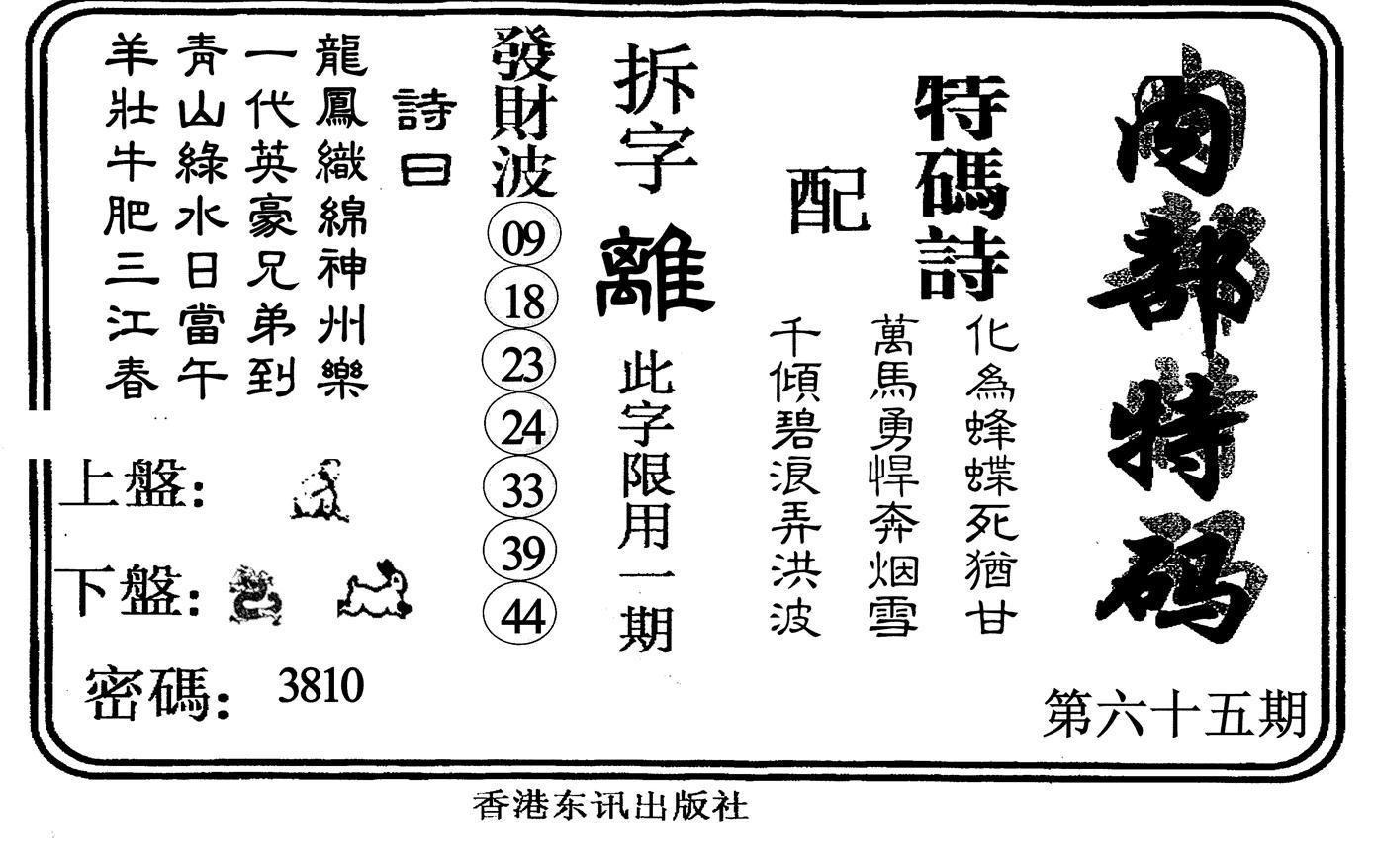065期内部特码(黑白)