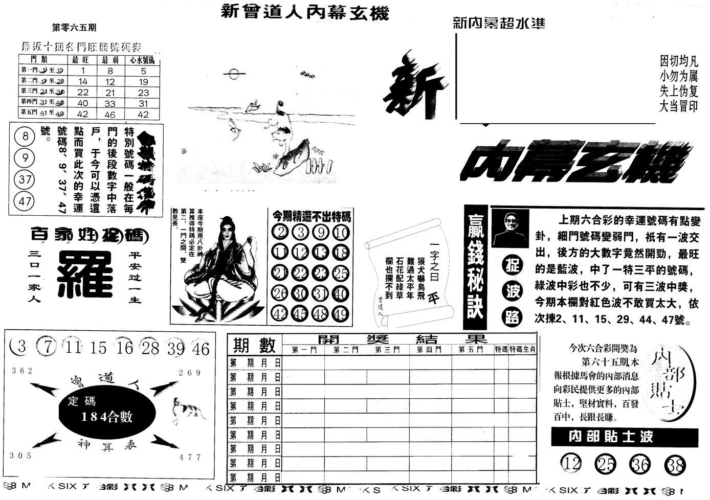 065期另版新内幕A(黑白)