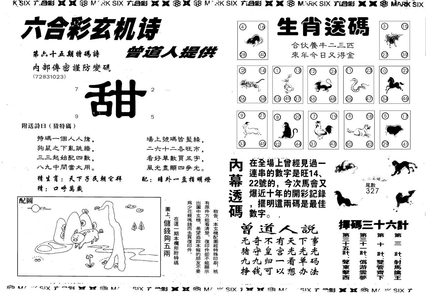 065期另版新内幕B(黑白)