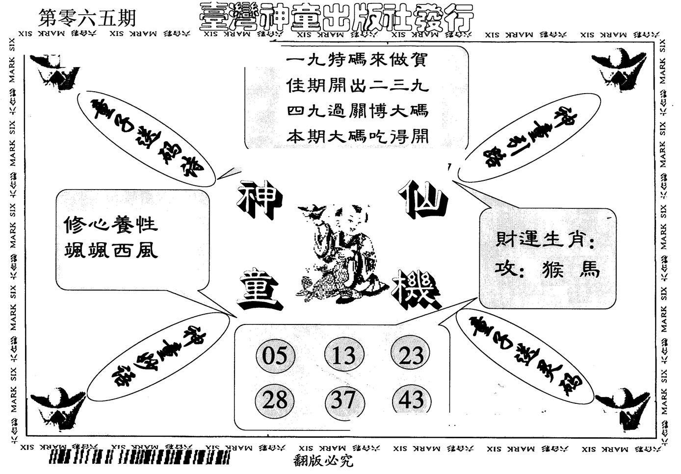 065期神童仙机(黑白)