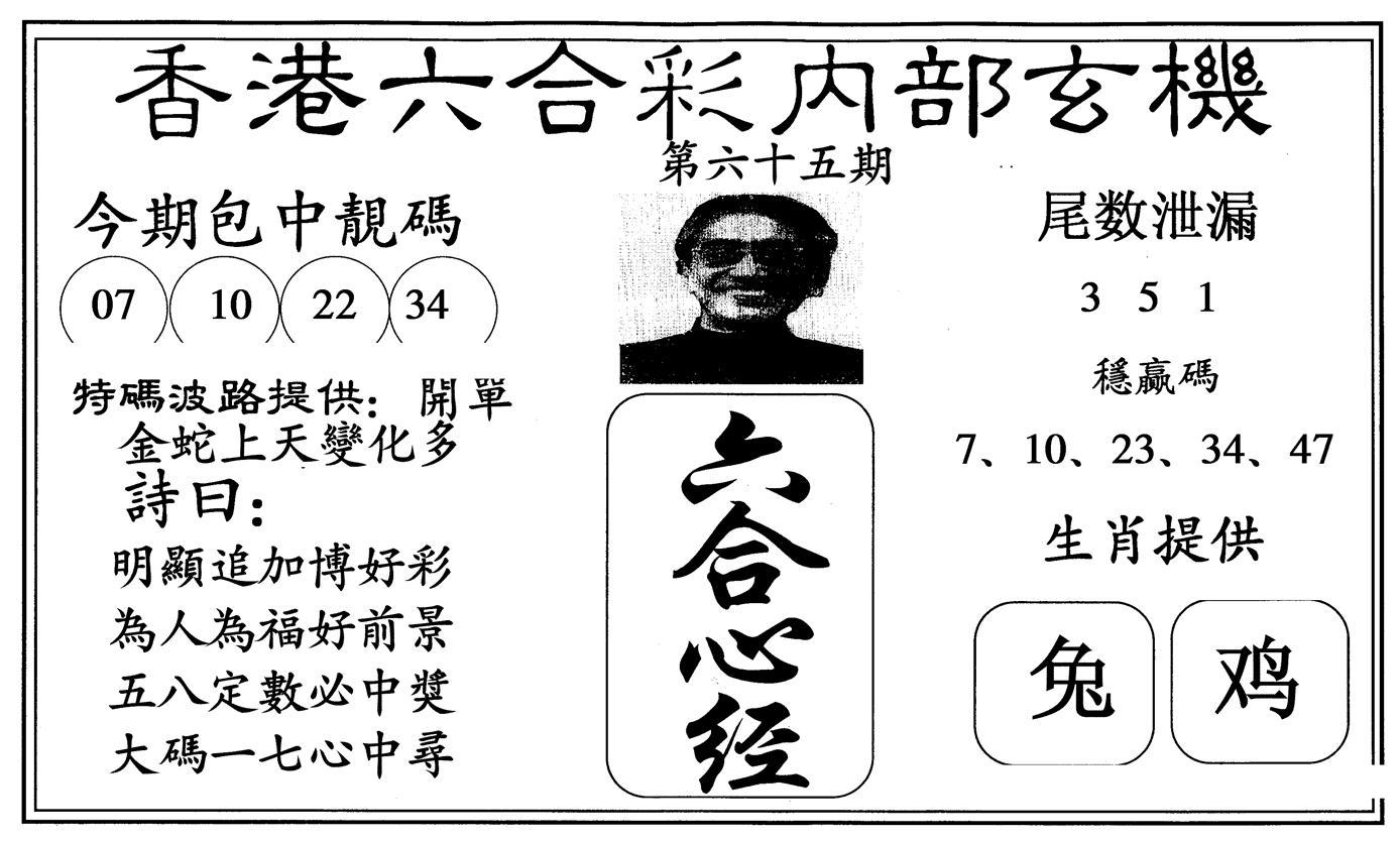 065期新六合心经(黑白)