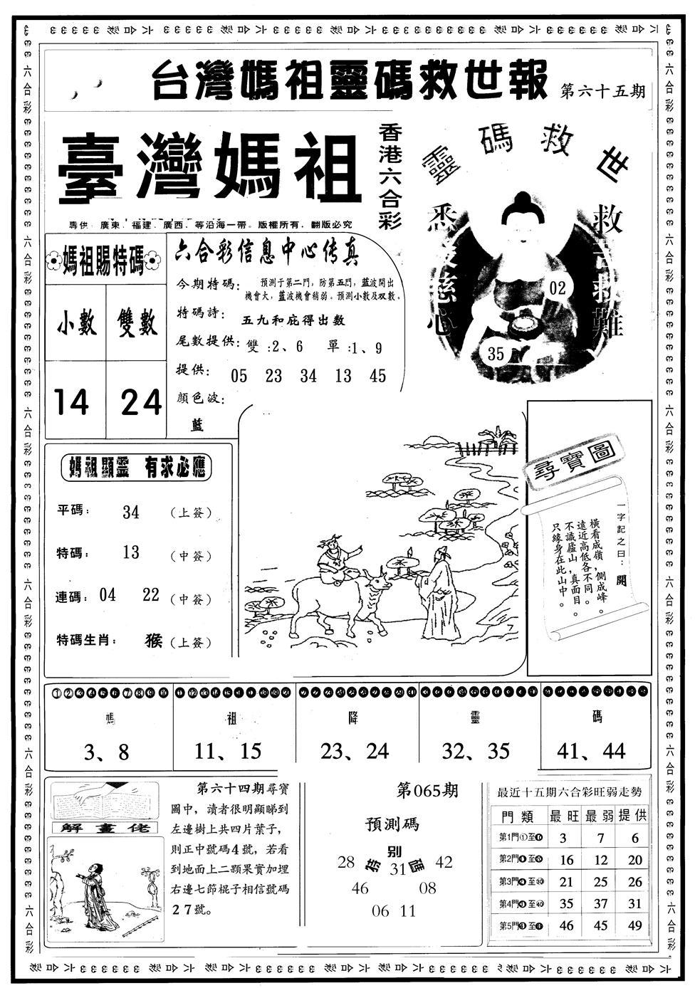 065期另版台湾妈祖灵码A(黑白)