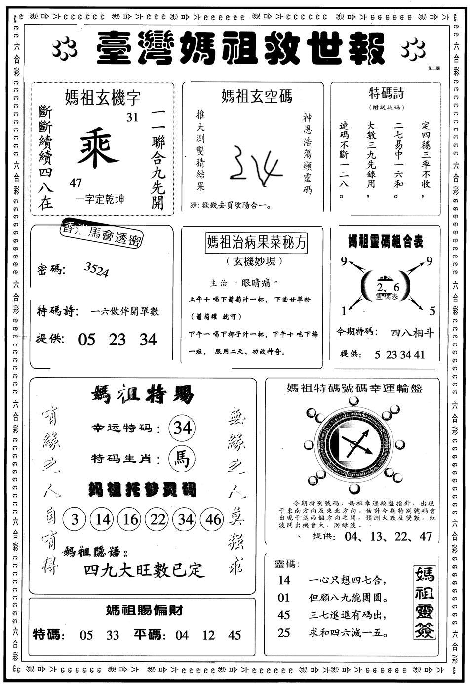 065期另版台湾妈祖灵码B(黑白)