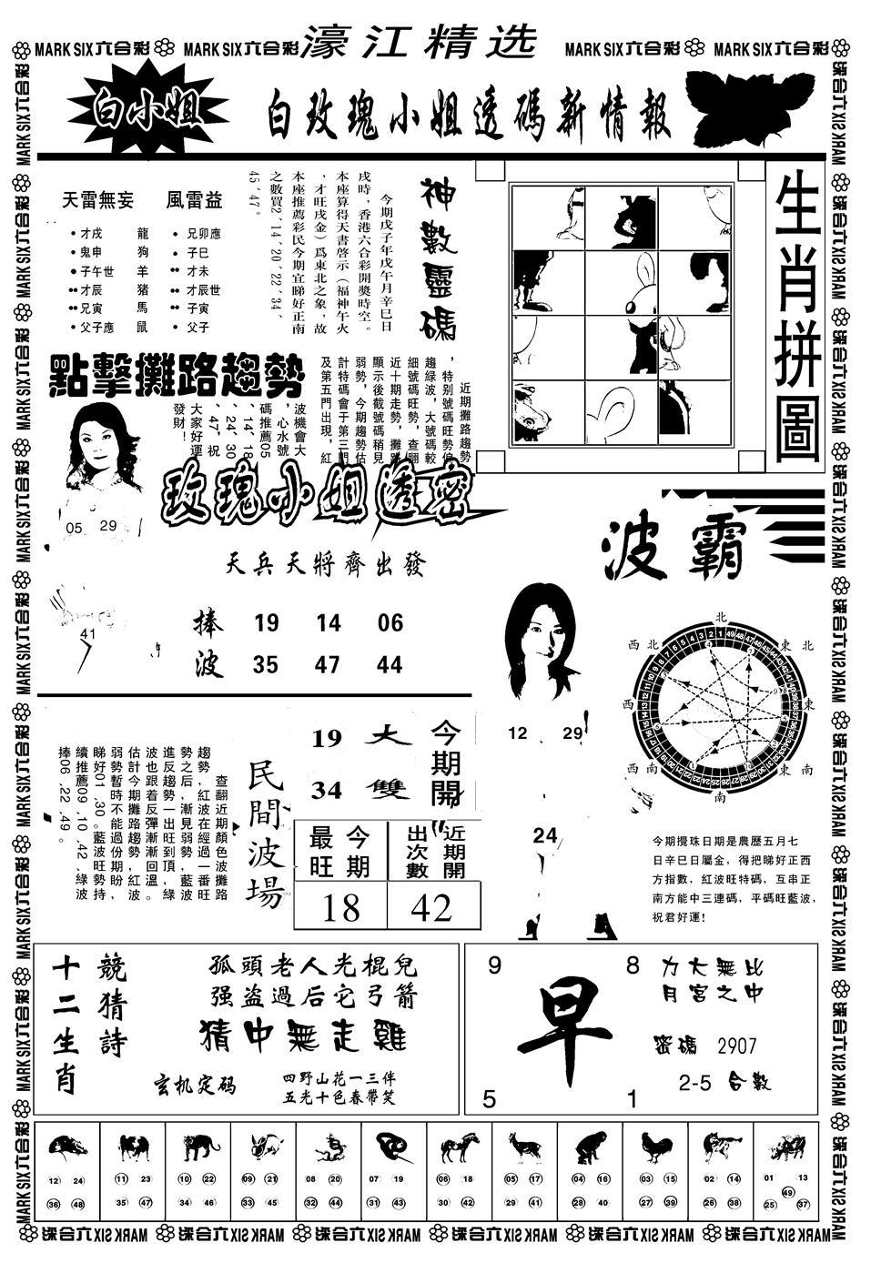 065期另濠江精选B(黑白)