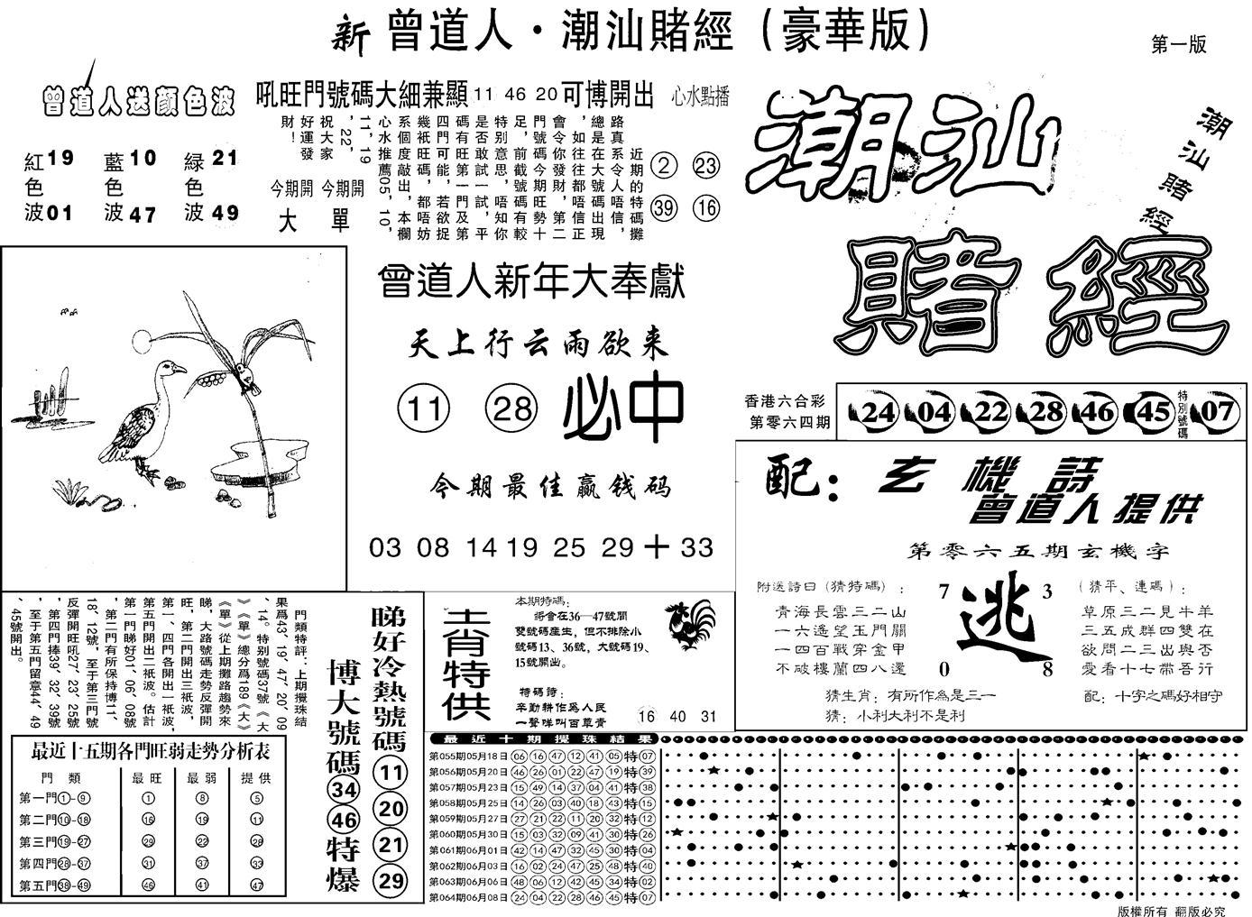 065期另潮汕赌经濠华版A(黑白)