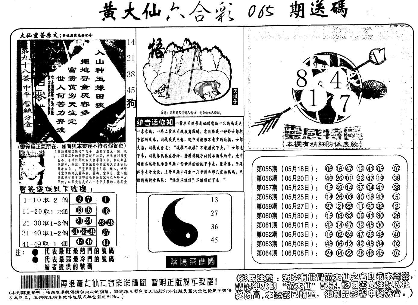 065期另版射箭图(黑白)