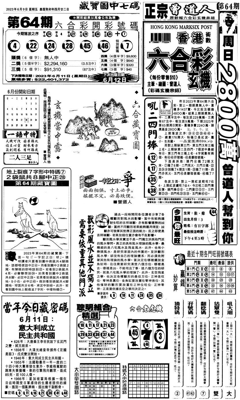 065期新报跑狗1(黑白)