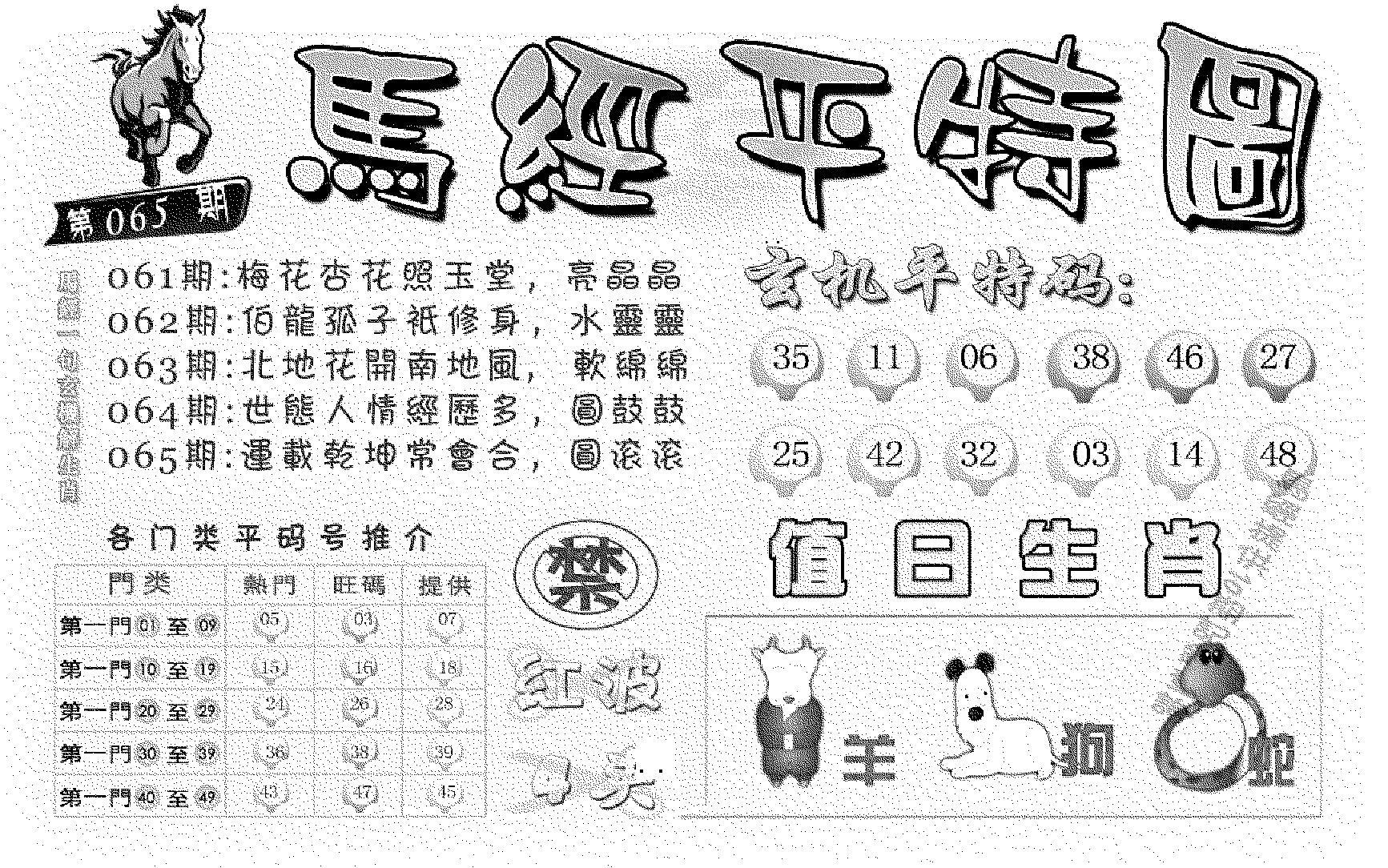 065期马经平特图(黑白)