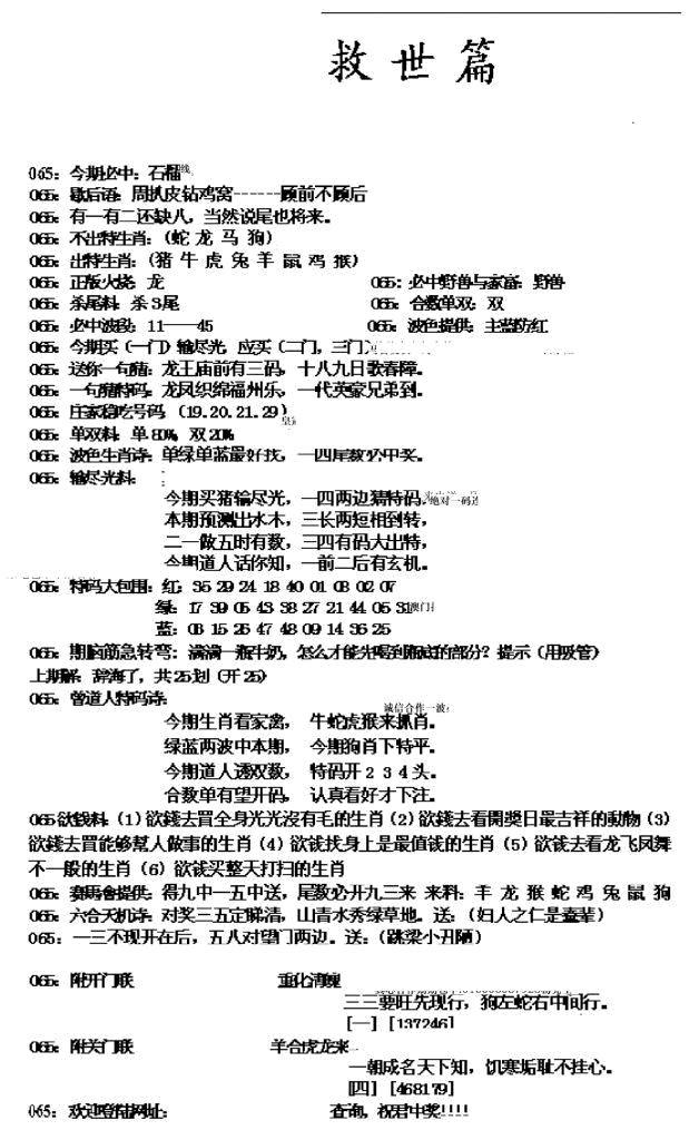 065期九龙救世篇(黑白)