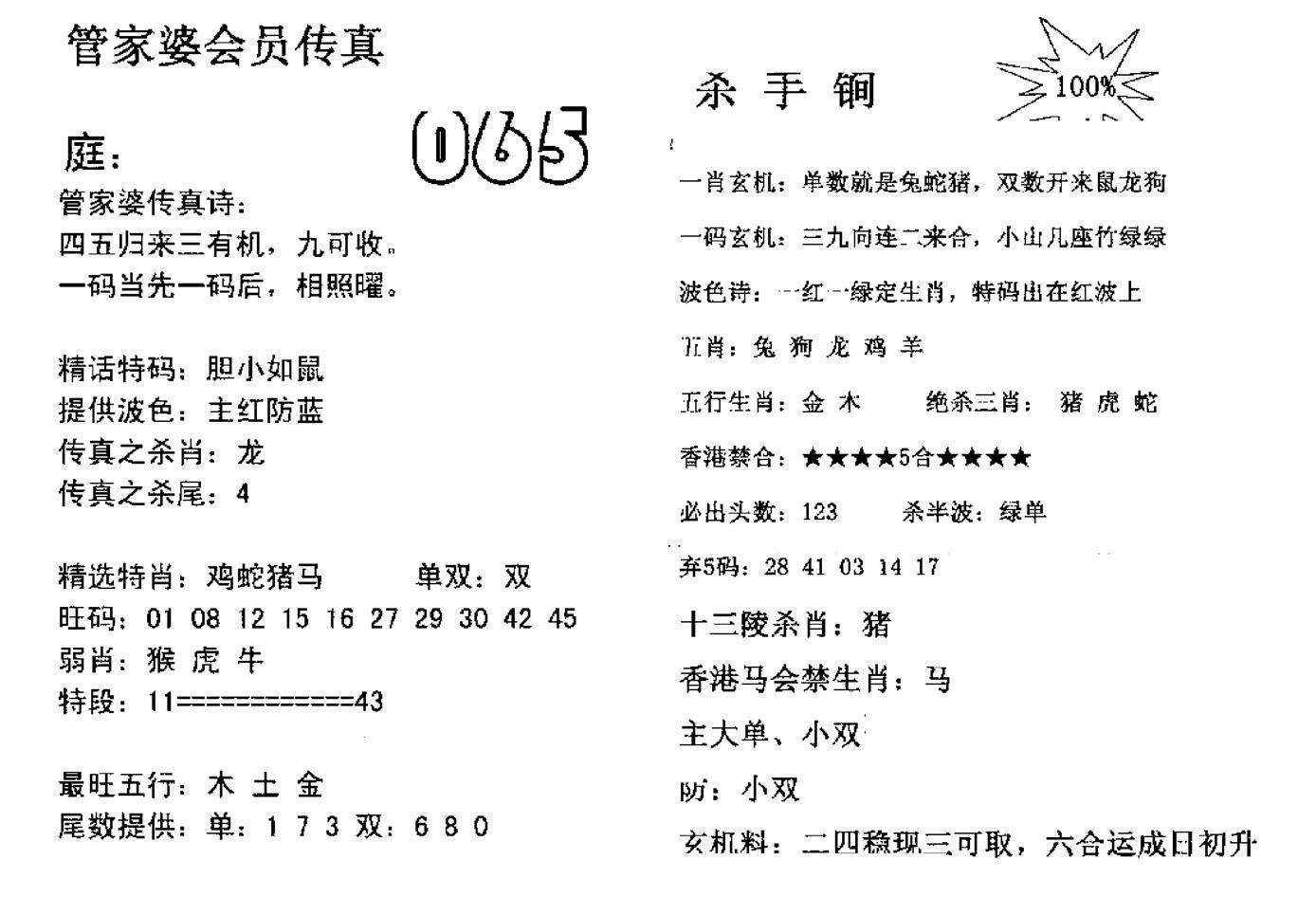 065期管家婆会员传真(黑白)