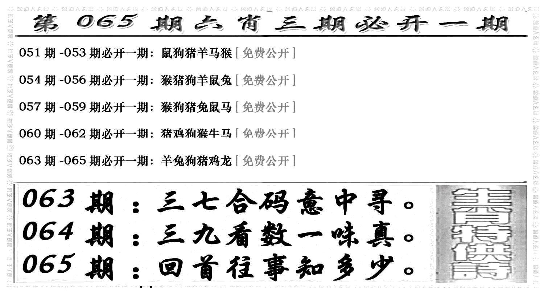 065期六合兴奋剂(黑白)