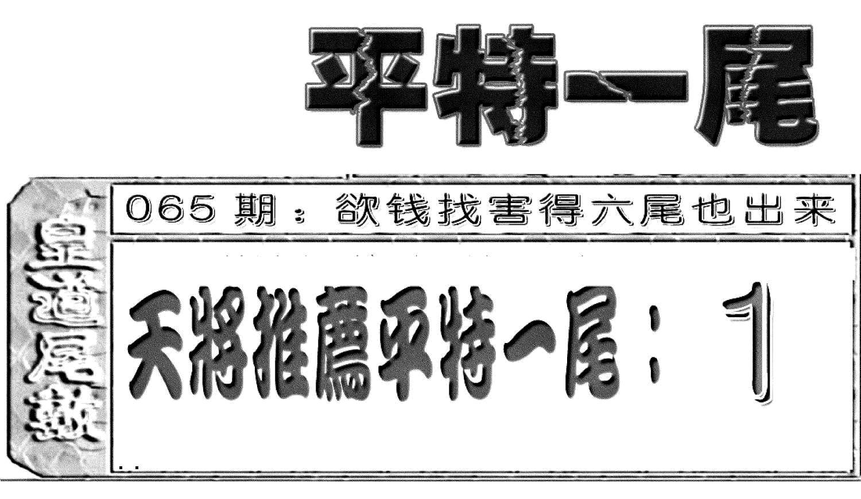 065期六合聚宝盆(黑白)