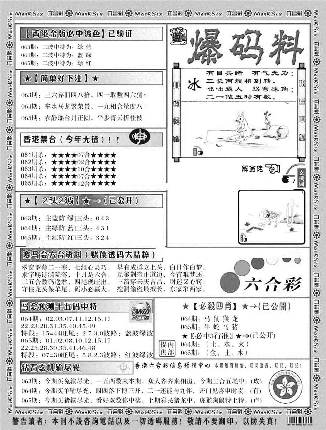 065期爆码料B(黑白)