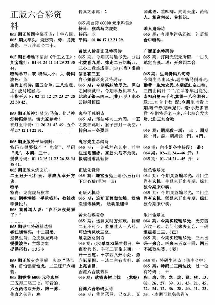065期正版六合彩资料A(黑白)