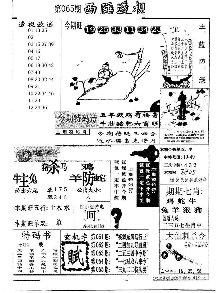 065期广东西陲透视(新报)(黑白)