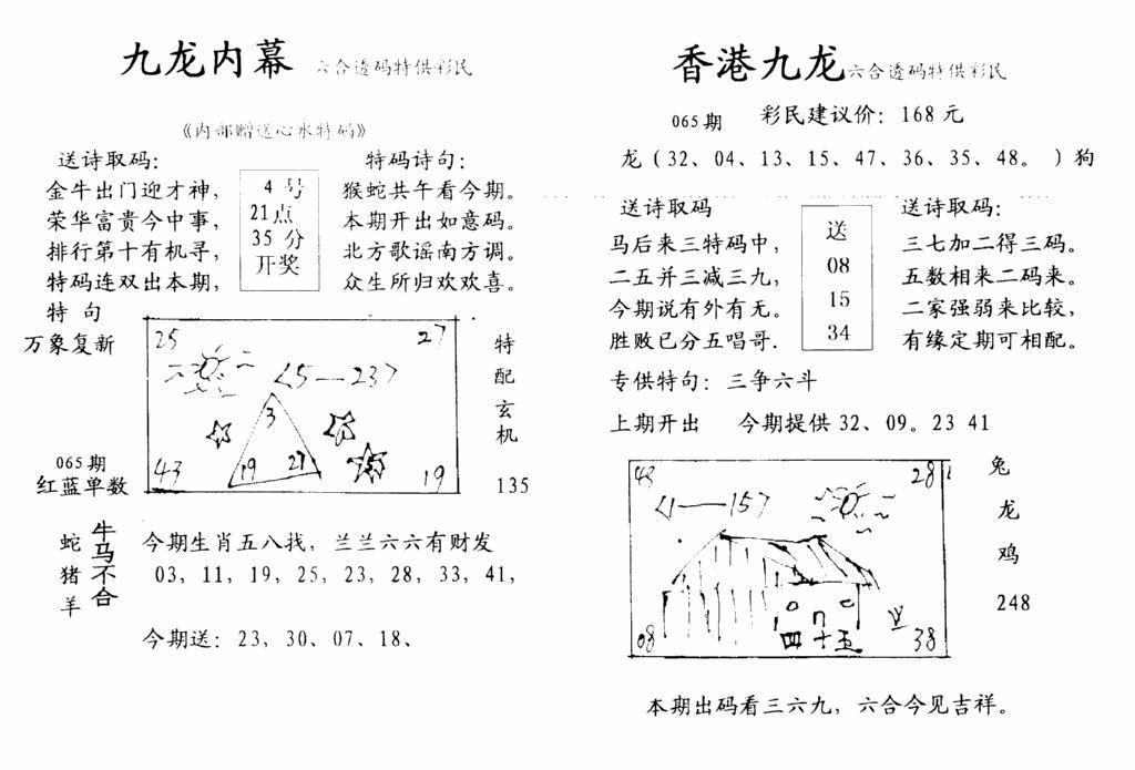 065期九龙内幕-开奖报(早图)(黑白)