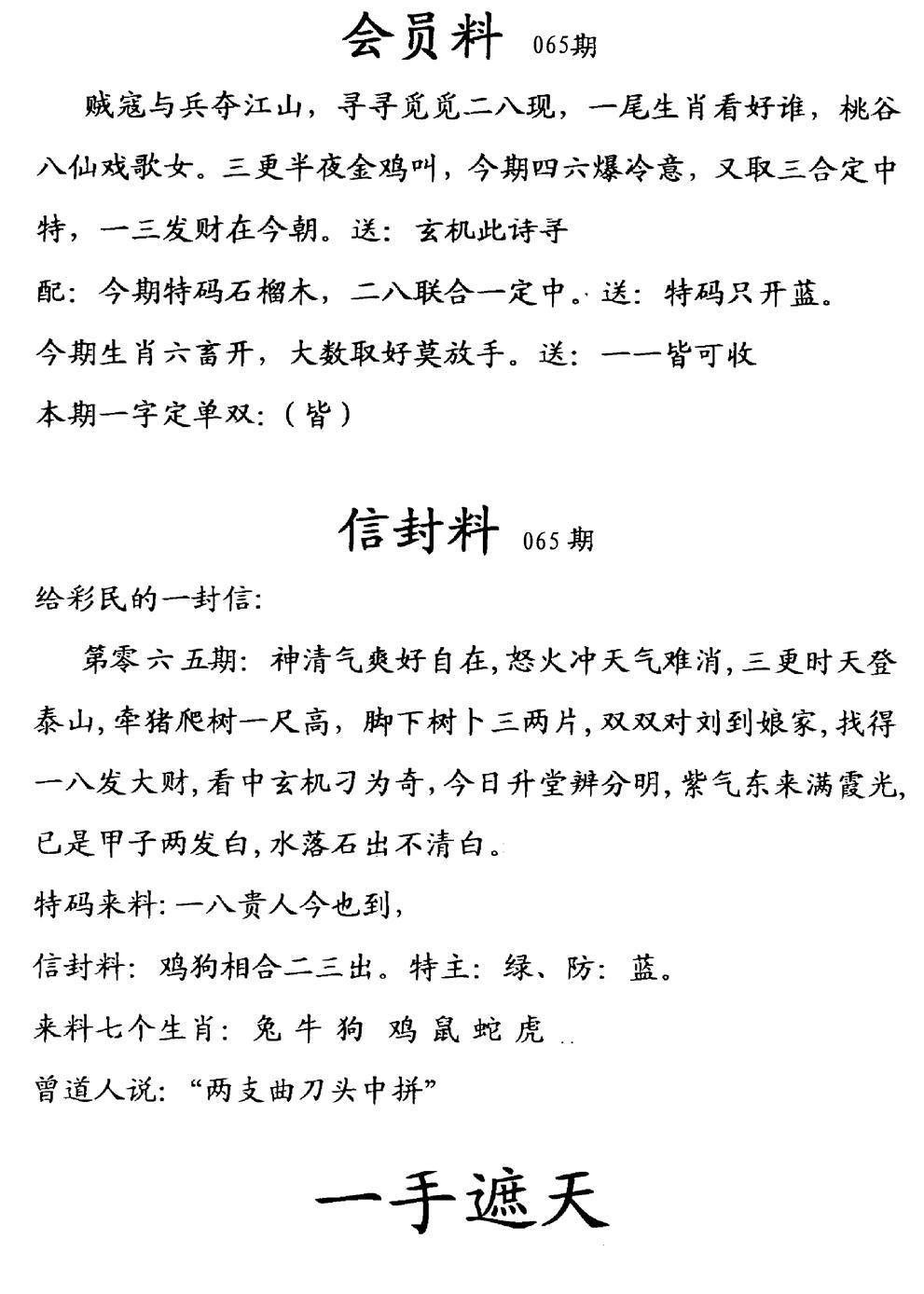 065期彩民信封料(早图)(黑白)