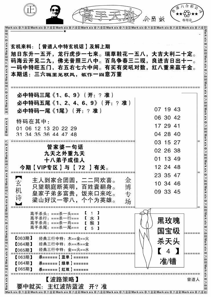 065期高手天地(黑白)
