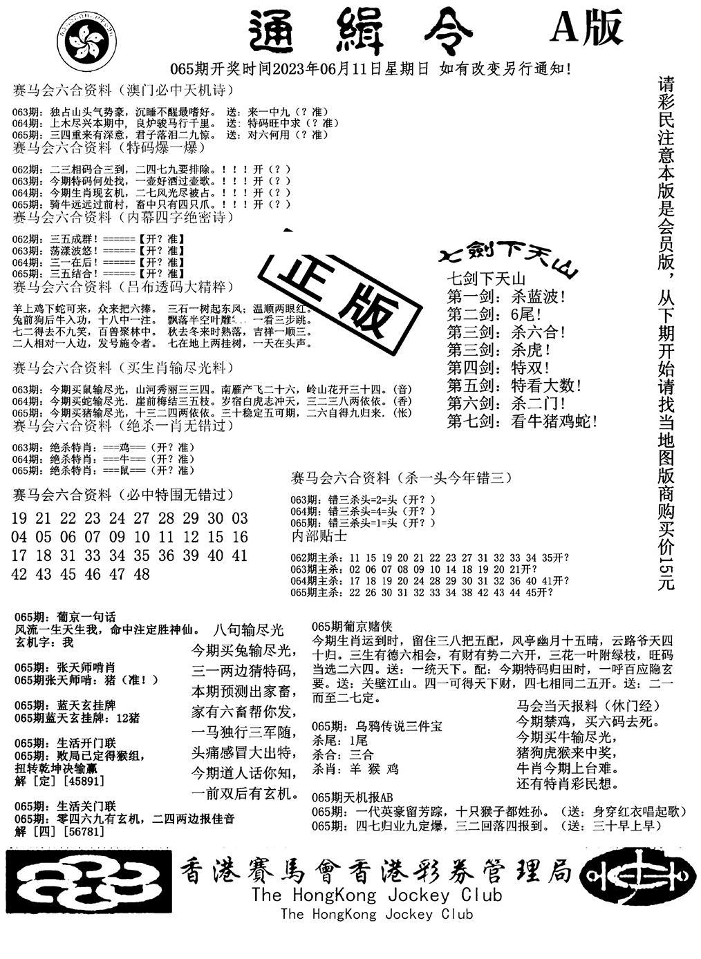 065期通缉令-1(黑白)