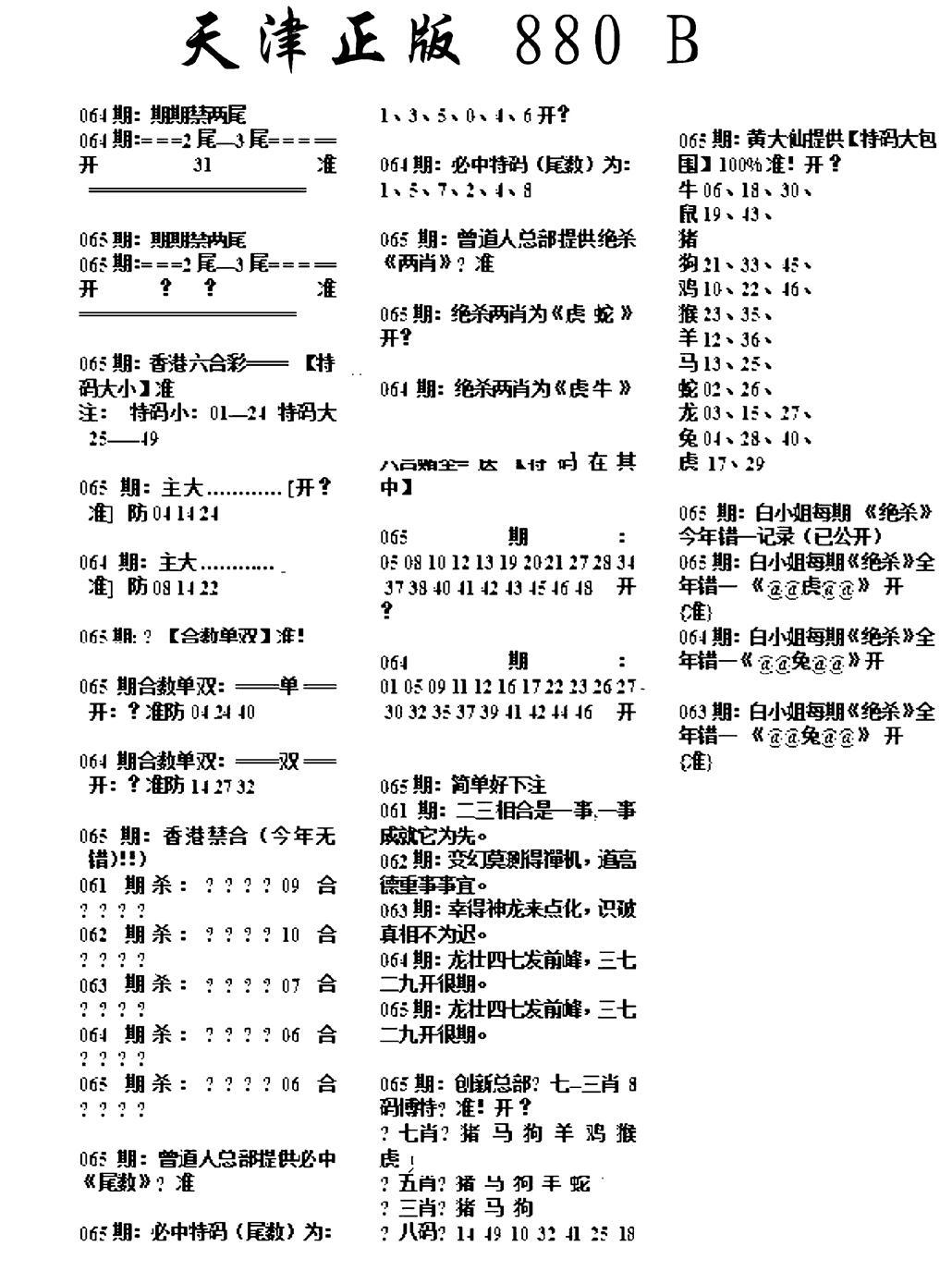 065期天津正版880B(黑白)