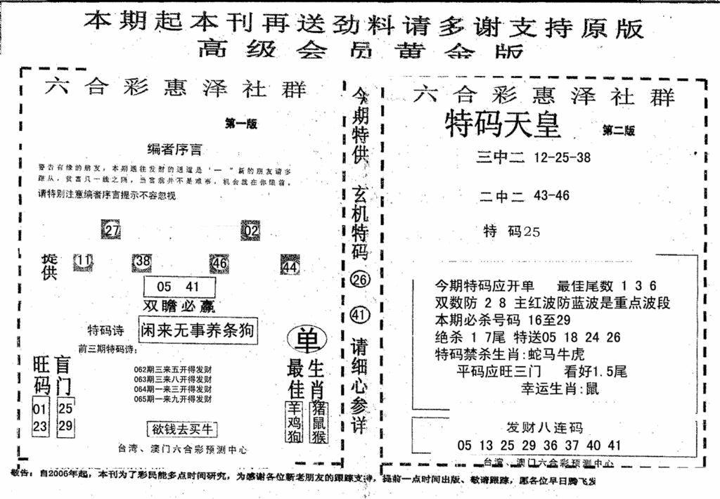 065期高级会员黄金版(黑白)