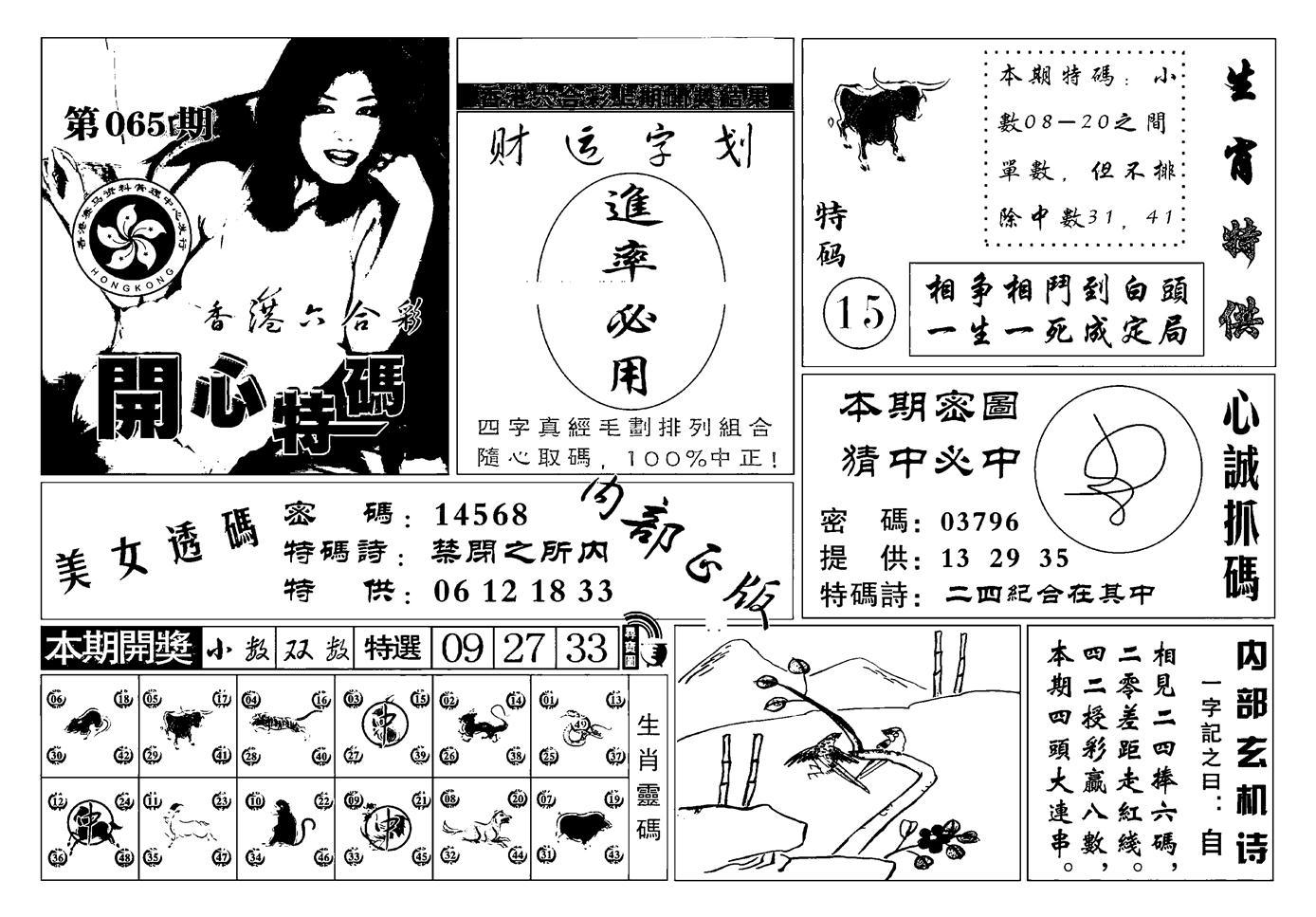 065期白姐猛料(黑白)