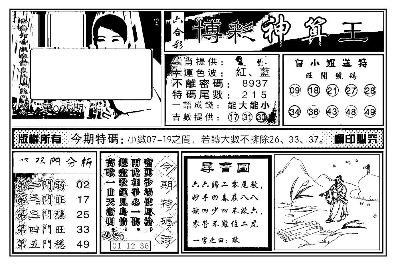 065期白小姐千算通(黑白)