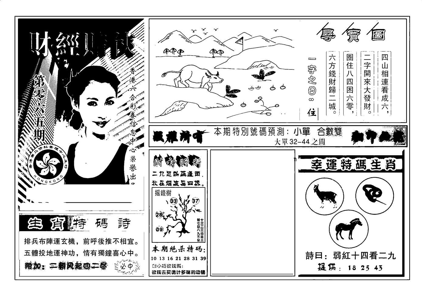 065期六合彩大三元(黑白)