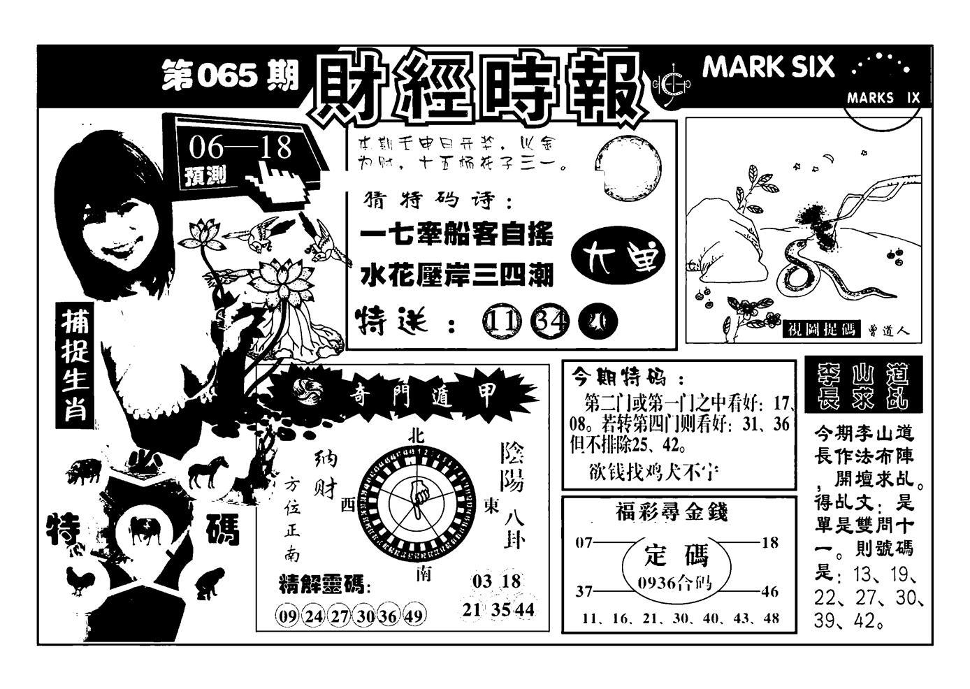 065期南方心经(黑白)