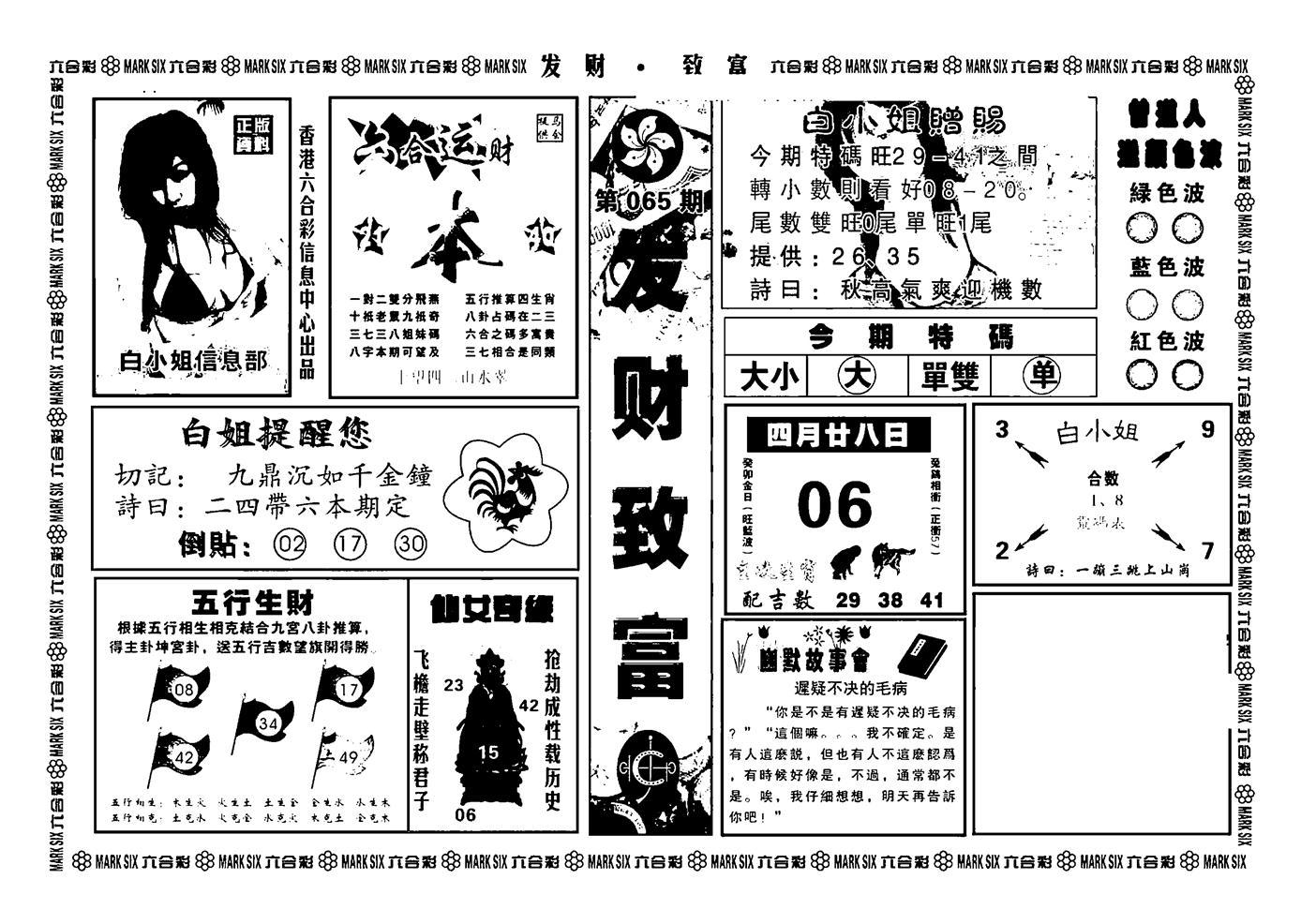 065期神招奇码(黑白)