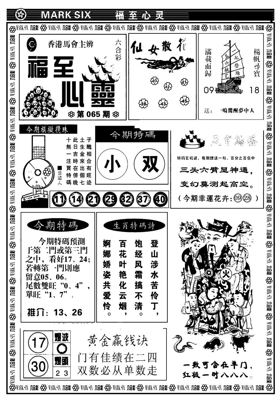 065期天津报(黑白)