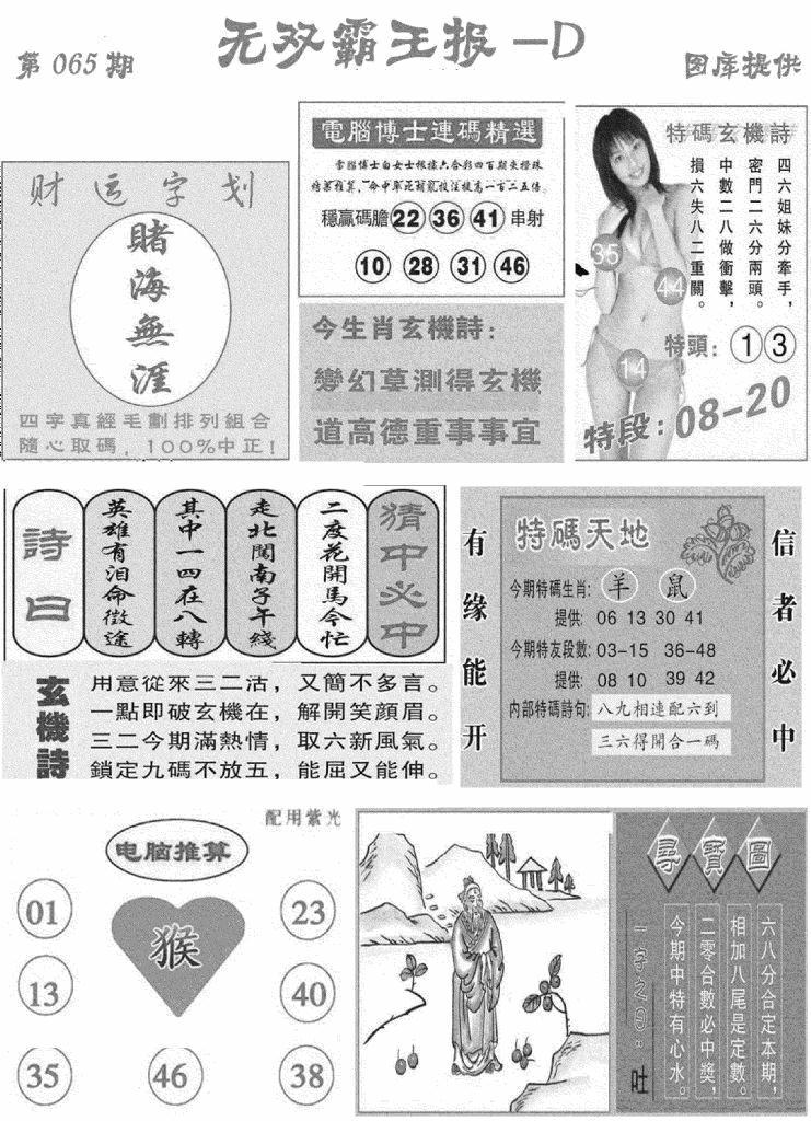 065期无双霸王报D(黑白)