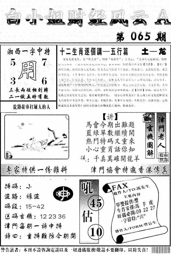 065期白小姐财经风云A(黑白)