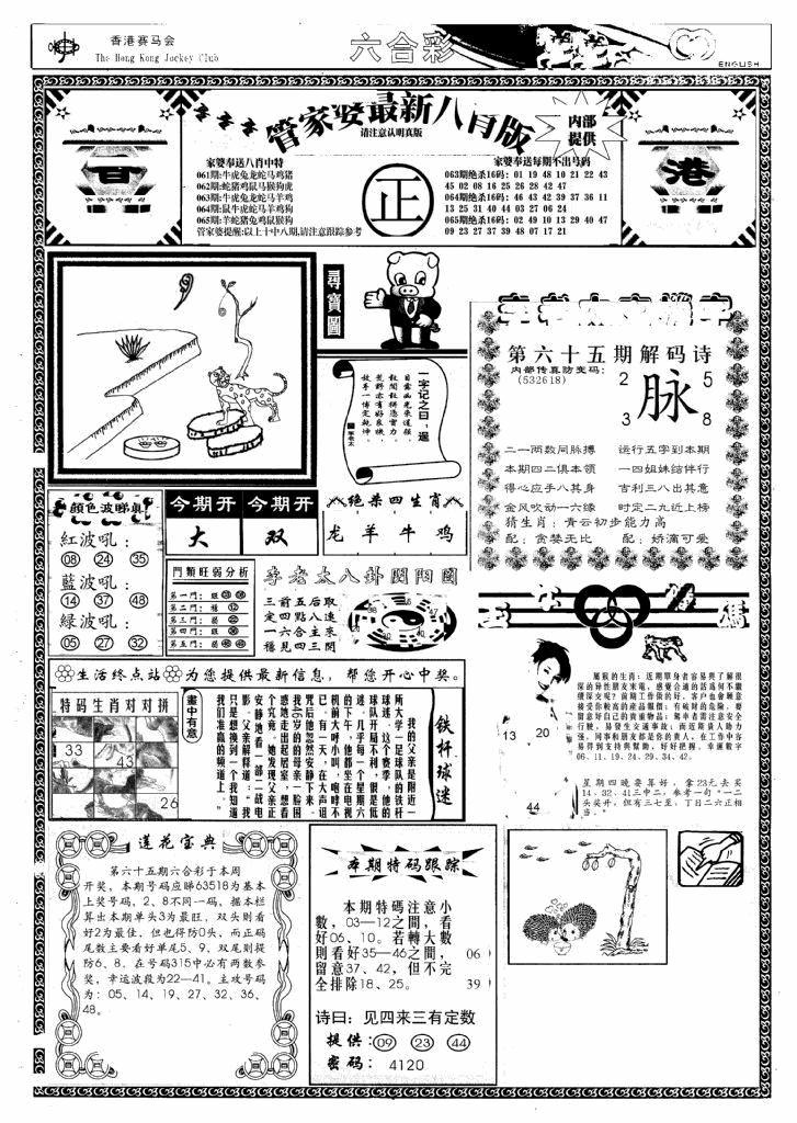 065期管家婆八肖版(新)(黑白)