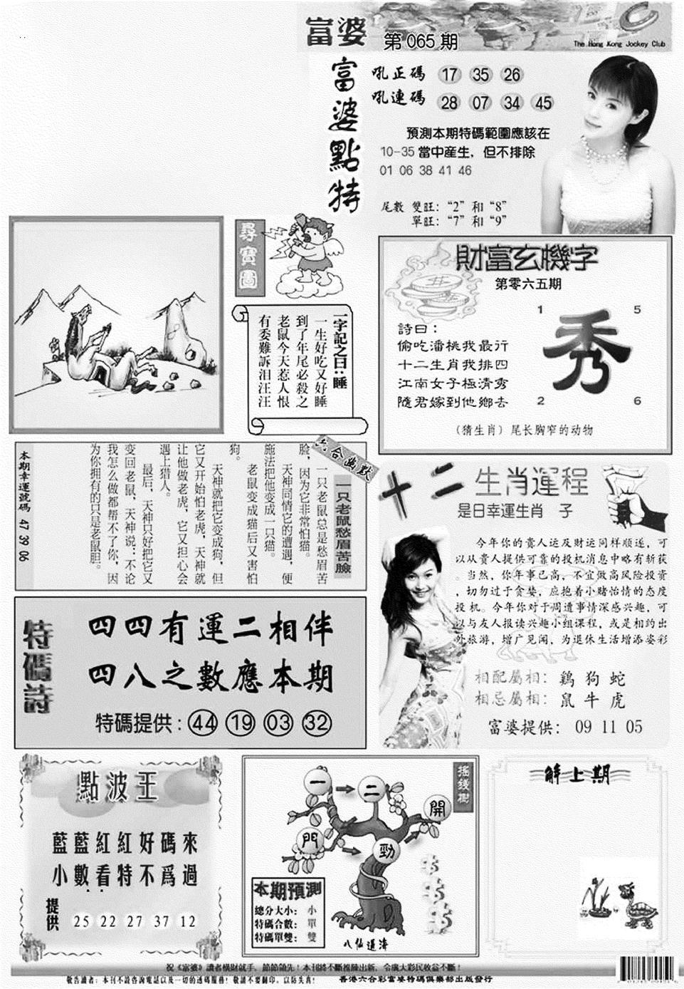 065期新版富婆(黑白)