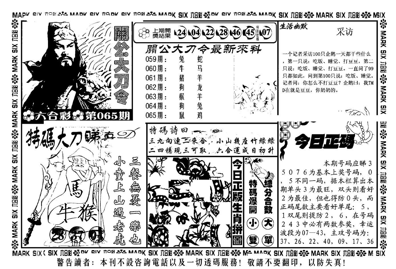 065期关公大刀令(黑白)