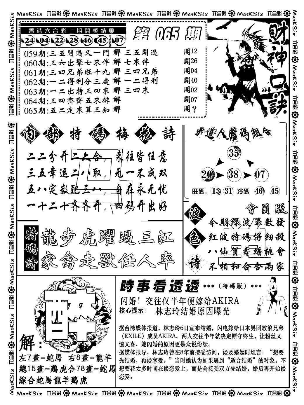 065期财神码报(黑白)