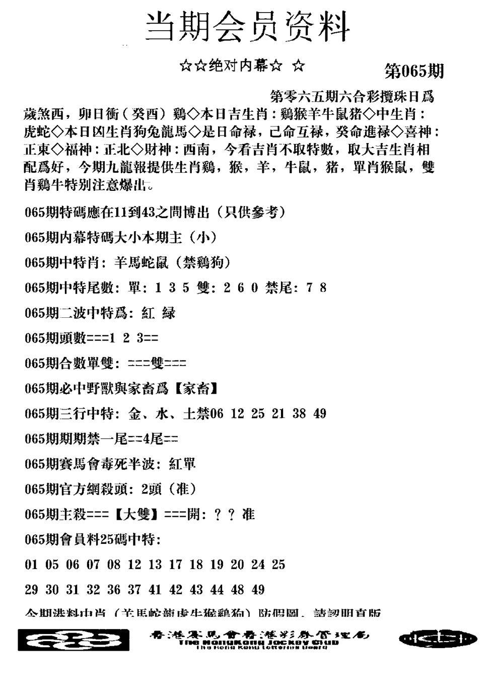 065期当期会员资料图(黑白)